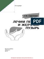 24748.pdf