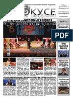 Спецвыпуск №4 газеты «В фокусе недели». Выборы башкана