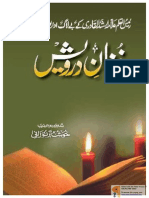 Fughane-Darwesh by Allama Arshadul Qadiri
