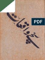 (Ayatullah Abdul Hussain Dasteghaib) - Sachay Waqeat