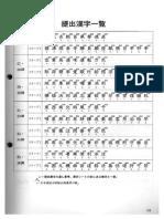 Liste Kanji L1S2
