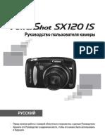 Canon Sx120is Rus