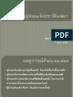การจัดการผู้ป่วยแจ้งประวัติการแพ้ยา.pdf