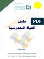 دليل الحياة المدرسية 2008.PDF