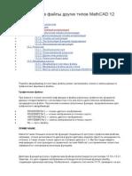 Ввод Вывод в Файлы Других Типов Mathcad 12