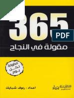 ـ 365 مقولة في النجاح.pdf
