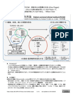 一目で分かるPCCM:患者中心の医療の方法 第3版 (One Pager) Patient Centered Clinical Method 3rd ed., Stewartら2013