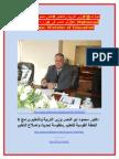 دكتور محمود ابو النصر وزير التربية والتعليم _Egypt _Dr. Mahmoud Abu-Nasr, Minister of Education