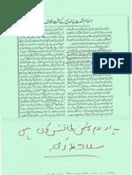 ISLAM DUSHMAN AND SHIA/SUNNI ISSUE