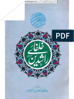 Khulafay Rashedin (Iqbalkalmati.blogspot.com)