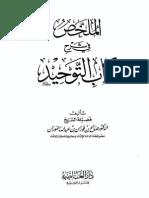 الملخص في شرح كتاب التوحيد لفضيلة الشيخ العلامة صالح الفوزان حفظه الله