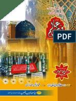 FAIZ E ALAM FEBRUARY 2015.pdf