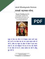 Shri Mahakali Khadagmala Stotram & Ma Kali Beej Mantra Kreem Sadhna Vidhi in Hindi