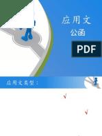 SPM华文 应用文