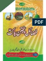 Fazail-e-Panjtan Pak