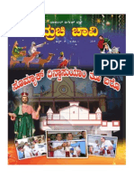 Pedruchi Chavi Dec 2015 Issue