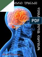 დიმიტრი უზნაძე - ზოგადი ფსიქოლოგია.pdf
