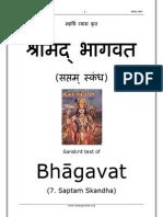 Bhagavatham moolam Part07