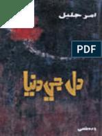 Dil Ji Dunya (Iqbalkalmati.blogspot.com)