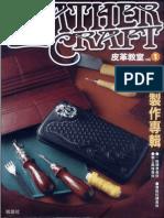 Leather Craft V1.1