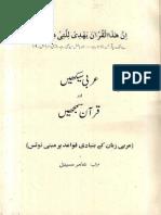 Arbi Seekhain Aur Quran Samjain