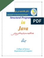 kurdish java structured programming_2.pdf