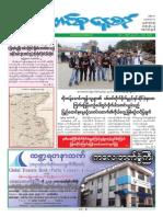 Union Daily (23-2-2015).pdf