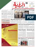 Alroya Newspaper 23-02-2015