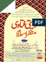 Tarbiyati Fatawa Manzare Islam