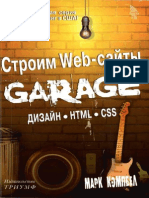 Триумф - Строим Web-сайты. Дизайн. HTML. Css. Garage.2006