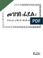 Mezgebe Fidel by Aleqa Kidanewelde Kifele Ethioreadersdotcom