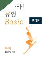 잡아라! 유형 BASIC 독해_정답최종[1]