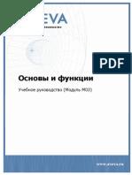 12 Versia - M03 - Vvedenie v AVEVA PDMS