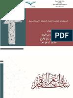 الخطوات الذكية.pdf