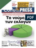 Corfu Free Press - issue 17 (1-2-2015)