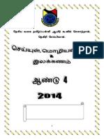 Ilakkana Ilakkiya viLakkavurai tahun 4 kssr.pdf