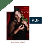 صوت برائحة الزعتر الفنانة الفلسطينية أمل مرقص