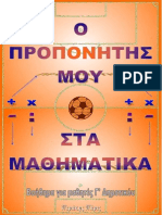 Boithima Mathimatika g Dimotikou