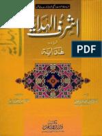 Ashraf Ul Hadaya Vol 01