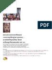 Kalabhairava Ashtakam_ Devaraja Sevyamana - In Sanskrit With Meaning - Stotra on Sri Kalabhairava