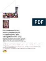 Kalabhairava Ashtakam_ Devaraja Sevyamana - In Sanskrit With Meaning - Stotra on Sri Kalabhairava