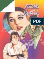 Hara Kari Part 1 & Part 2 by Mazhar Kaleem