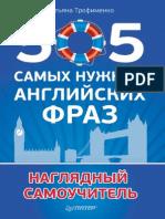 Татьяна Трофименко - 505 Самых Нужных Английских Фраз (2013)