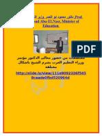 دكتور محمود ابو النصر ,وزير التربية والتعليم ,@@Prof. Mahmoud Abu-ELNasr,#Egyptian Minister of Education