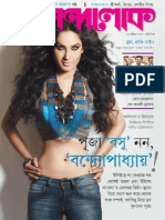 AnandaLok_12th March 2013