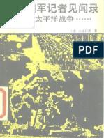 [日本随军记者见闻录:太平洋战争].[日]小俣行男.扫描版
