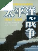 太平洋战争 1941—1945(下册) [英]约翰・科斯特洛著 王伟  夏海涛等译