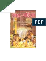 भारतीय संःकृ ित की एक बड़ी िवशेषता