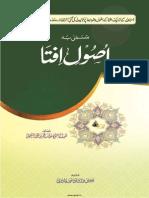 Usool-e-Iftaa by Mufti Dilshad Qadiri