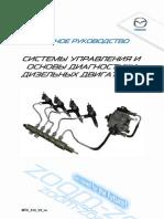 MTC 312 V2 Diesel Engine Management and Diagnostics Ru